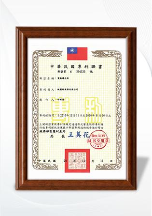 台湾专利证书
