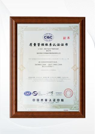 国际ISO9001认证