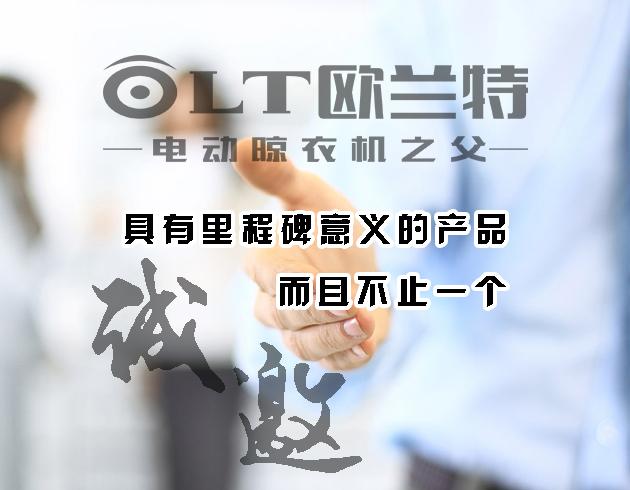 电动晾衣机之父再次携诚意之作亮相2017广州建博会
