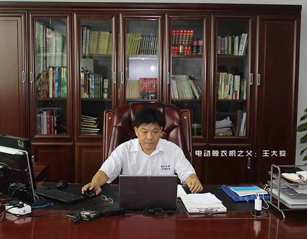 CCTV特邀嘉宾,电动晾衣机之父-王大安