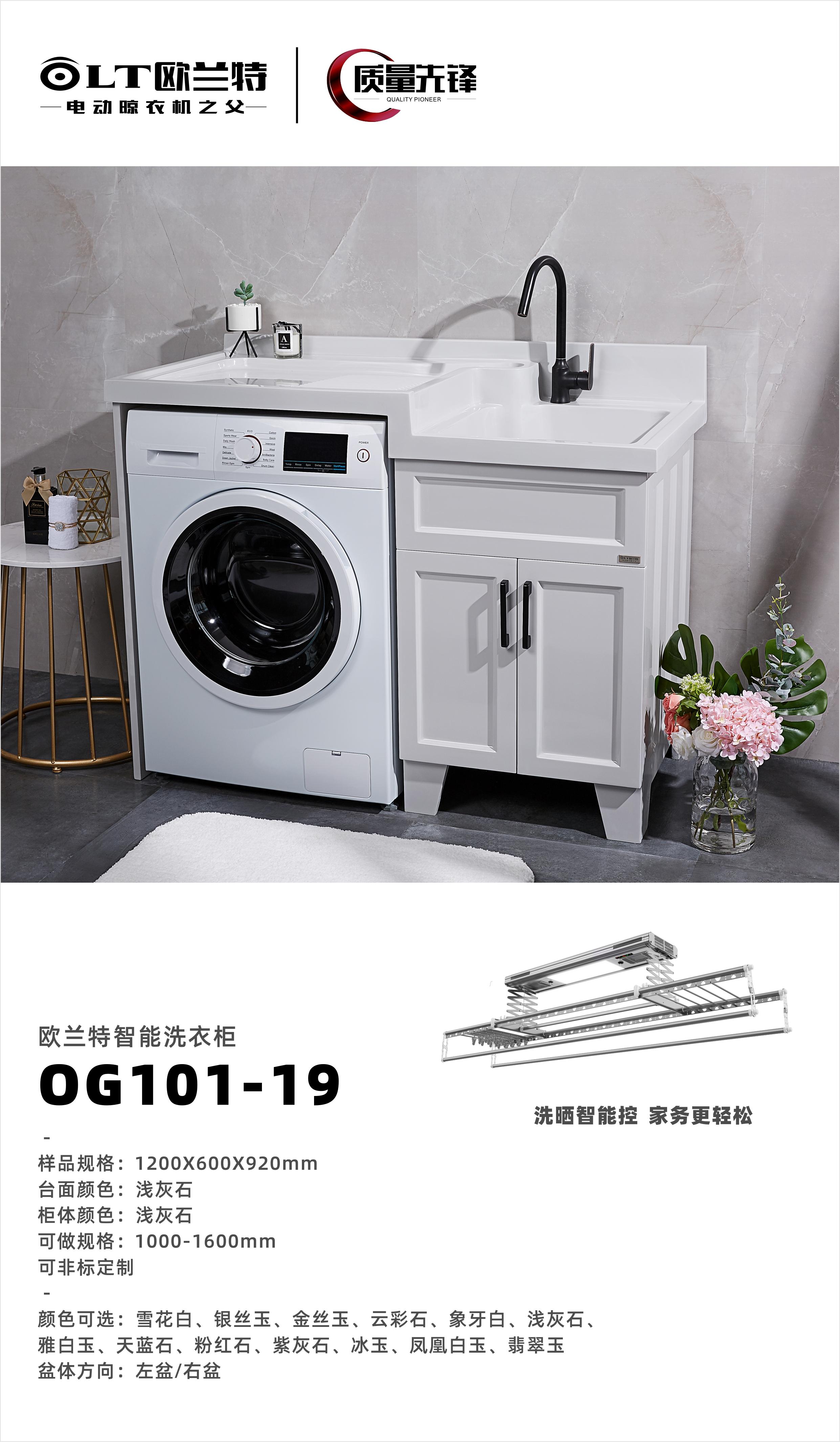 欧兰特智能洗衣柜OG101-19