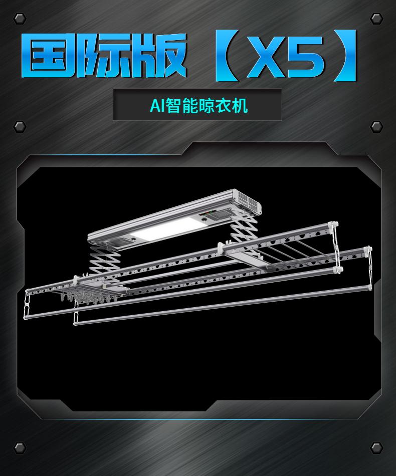 欧兰特国际版X5·启航者